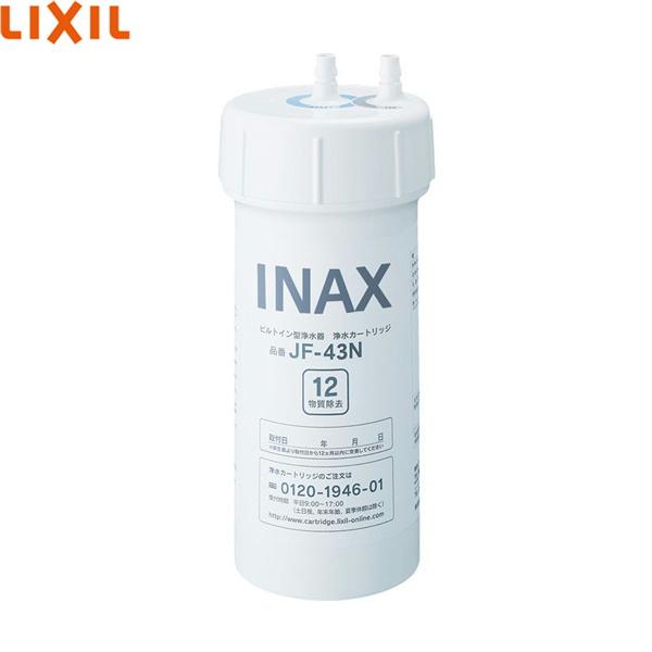 [JF-43N]リクシル[LIXIL/INAX]交換用浄水カートリッジ[13物質除去タイプ]