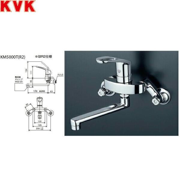[KM5000T]KVKシングルレバー混合栓[KM5000シリーズ][一般地仕様][送料無料]
