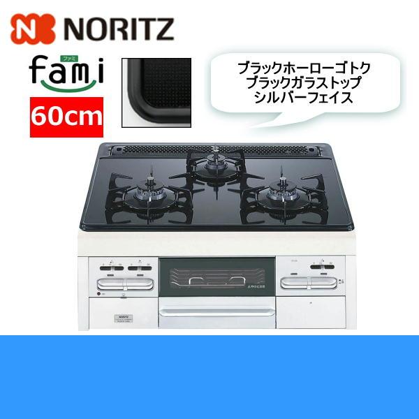 [N3WN6RWASSV]ノーリツ[NORITZ]ビルトインガスコンロ[ファミfami][60cm幅][オートタイプ]【送料無料】