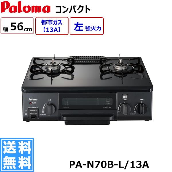 [PA-N70B-L/13A]パロマ[PALOMA]ガステーブルコンロ[コンパクト56cm]水無し片面焼きグリル[左強火力][都市ガス]【送料無料】