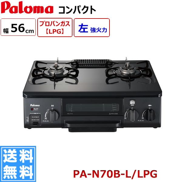 [PA-N70B-L/LPG]パロマ[PALOMA]ガステーブルコンロ[コンパクト56cm]水無し片面焼きグリル[左強火力][プロパンガス]【送料無料】