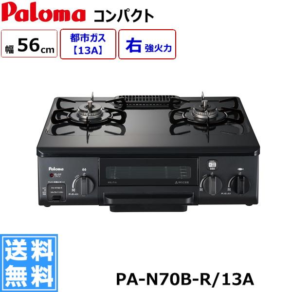 [PA-N70B-R/13A]パロマ[PALOMA]ガステーブルコンロ[コンパクト56cm]水無し片面焼きグリル[右強火力][都市ガス]【送料無料】