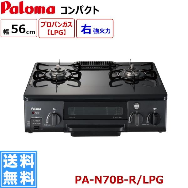 [PA-N70B-R/LPG]パロマ[PALOMA]ガステーブルコンロ[コンパクト56cm]水無し片面焼きグリル[右強火力][プロパンガス]【送料無料】
