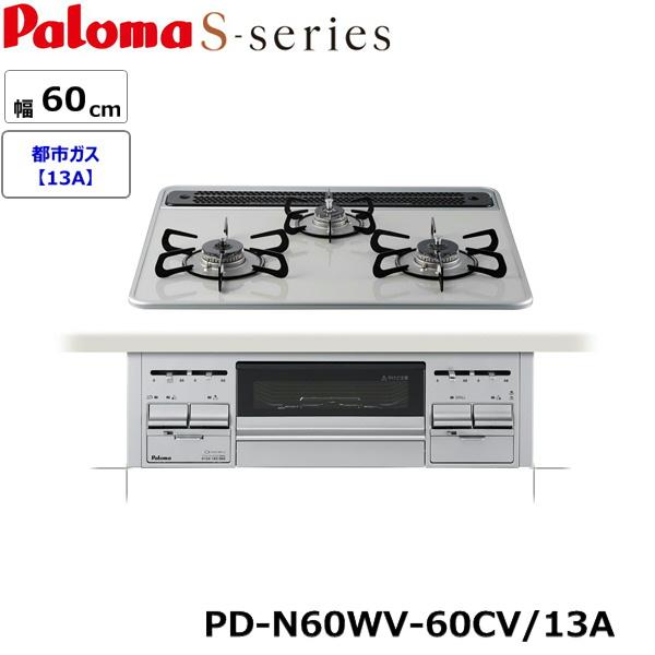 [PD-N60WV-60CV/13A]パロマ[Paloma]ガスビルトインコンロ[Sシリーズ]ハイパーガラスコートトップ[水なし両面焼][60cm][都市ガス用][送料無料]