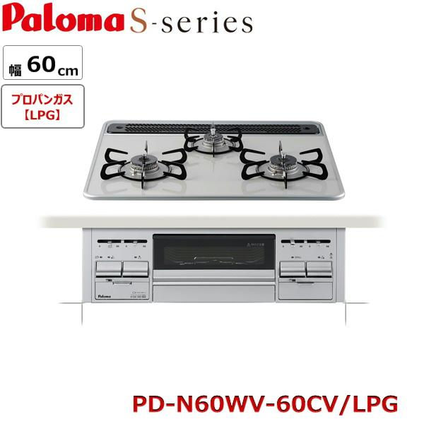 [PD-N60WV-60CV/LPG]パロマ[Paloma]ガスビルトインコンロ[Sシリーズ]ハイパーガラスコートトップ[水なし両面焼][60cm][プロパンガス用][送料無料]