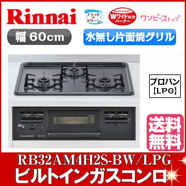 [RB32AM4H2S-BW/LPG]リンナイ[RINNAI]ビルトインコンロ[プロパン][60cm幅][水無し片面焼きグリル][Wワイド火力]【送料無料】
