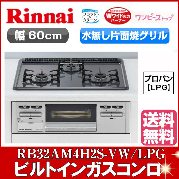 [RB32AM4H2S-VW/LPG]リンナイ[RINNAI]ビルトインコンロ[プロパン][60cm幅][水無し片面焼きグリル][Wワイド火力]【送料無料】