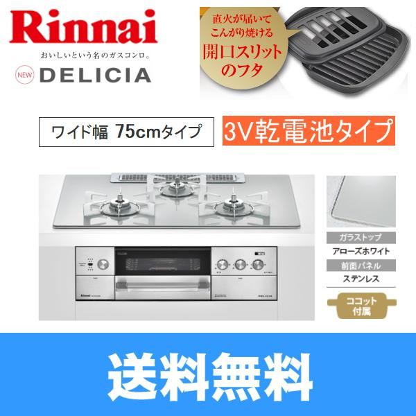 [RHS72W22E4RC-STW(L/R)]リンナイ[RINNAI]ビルトインコンロ[75cm幅][DELICIAデリシア]水無し両面焼き[3V乾電池タイプ]【送料無料】