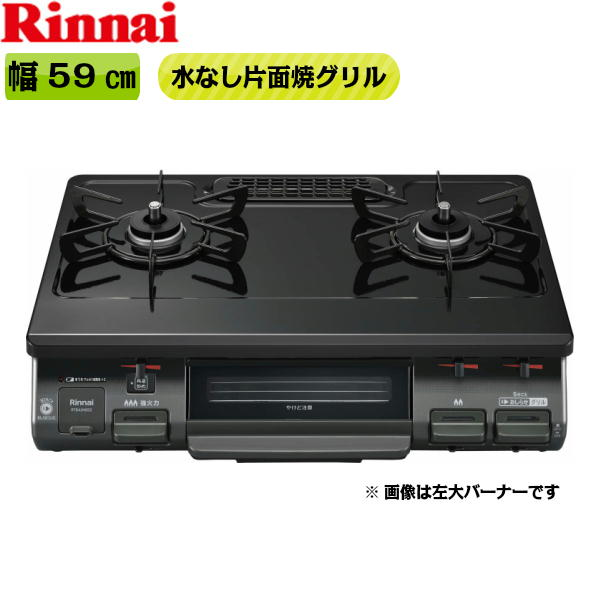 [RT64JH6S2-GR-LPG]リンナイ[RINNAI]テーブルコンロ[ワンピーストップ]水無片面焼グリル[右大バーナー・プロパンガス][送料無料]