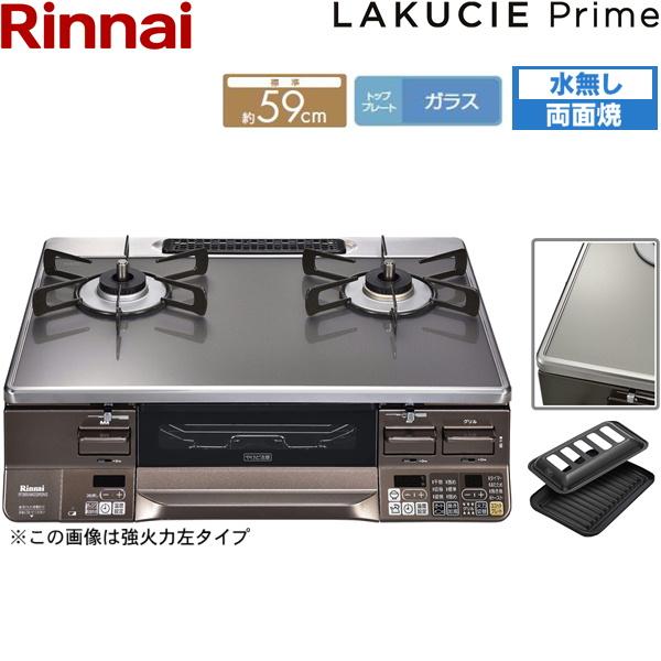 [RTS65AWG35R2NG-DBR/LPG]リンナイ[RINNAI]テーブルコンロ[ラクシエプライム]水無両面焼グリル[プロパンガス][送料無料]