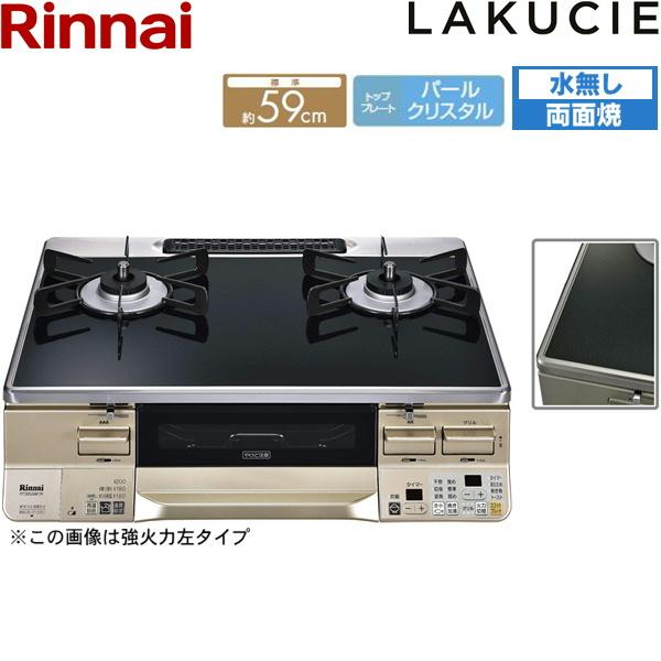 [RTS65AWK1R-CR/13A]リンナイ[RINNAI]テーブルコンロ[ラクシエ]水無両面焼グリル[都市ガス][送料無料]