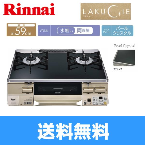 [RTS65AWK1R-C(L/R)]リンナイ[RINNAI]テーブルコンロ[LAKUCIEラクシエ]水無両面焼グリル【送料無料】