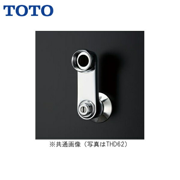 [THD62-1]TOTO止水栓付取付脚[サーモスタット用][70mm][2個入り][寒冷地用]