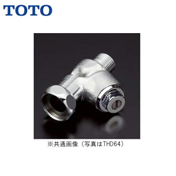 [THD64-1]TOTO止水栓付取付脚[ストレート脚用][2個入り][寒冷地用]