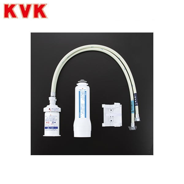 [Z351565]KVK浄水器本体一式セット