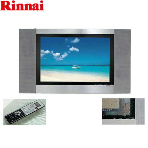 リンナイ[RINNAI]YUGA15.3インチ地上デジタルハイビジョン浴室テレビDS-1500HV【送料無料】