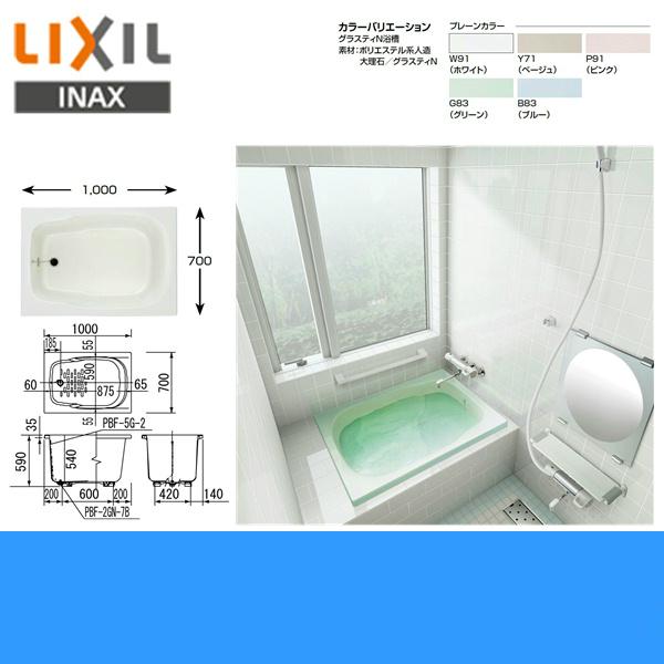 リクシル[LIXIL/INAX]人造大理石浴槽[グラスティN浴槽][間口1000mm][2方半エプロン]ABN-1001B【送料無料】