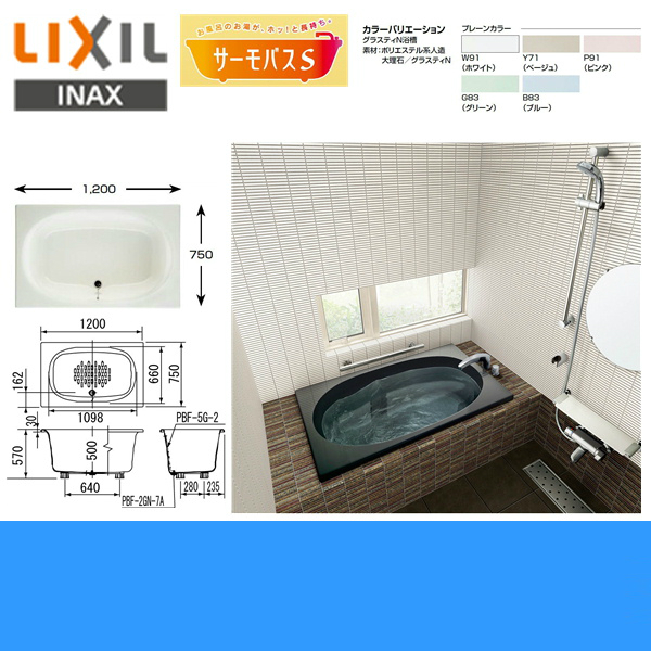 リクシル[LIXIL/INAX]人造大理石浴槽[グラスティN浴槽][間口1,200mm・サーモバスS][3方半エプロン]ABND-1201C【送料無料】