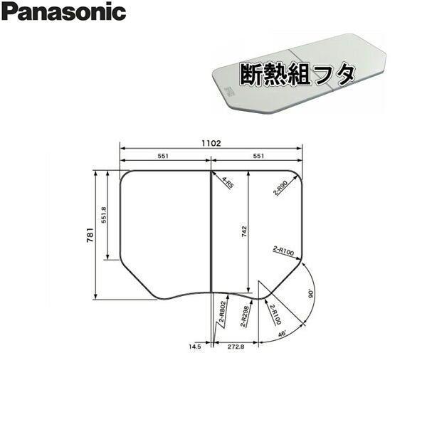 [GKK71KN6KK]パナソニック[PANASONIC]風呂フタ2分割[断熱組フタ]1150腰掛【送料無料】