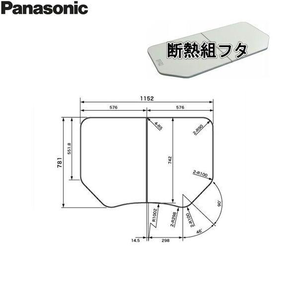 [GKK71WKN6KK]パナソニック[PANASONIC]風呂フタ2分割[断熱組フタ]1200腰掛【送料無料】