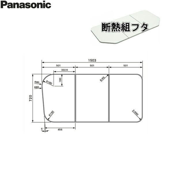 [GKK74KN6NKL]パナソニック[PANASONIC]風呂フタ3分割[断熱組フタ]1600ナナメL【送料無料】