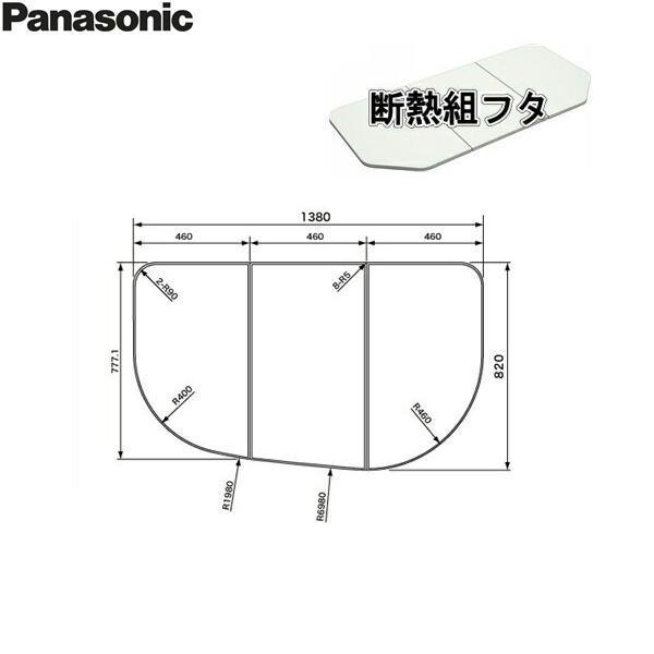 [GKK74KN6TKL]パナソニック[PANASONIC]風呂フタ3分割[断熱組フタ]1600タマゴL【送料無料】