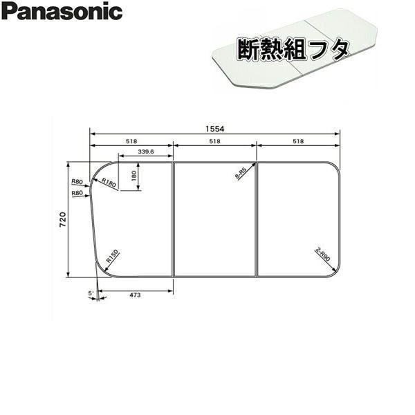 [GKK74WKN6NKL]パナソニック[PANASONIC]風呂フタ3分割[断熱組フタ]1650ナナメL【送料無料】