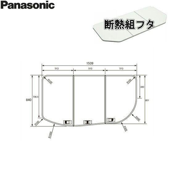 [GKK74WKN6TKR]パナソニック[PANASONIC]風呂フタ3分割[断熱組フタ]1650タマゴR【送料無料】