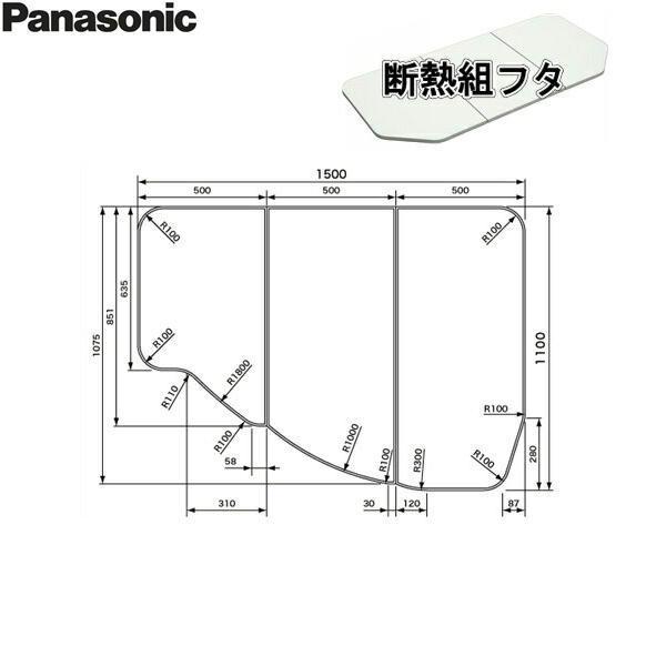 [GKK76KN6UKR]パナソニック[PANASONIC]風呂フタ3分割[断熱組フタ]コーナーR【送料無料】