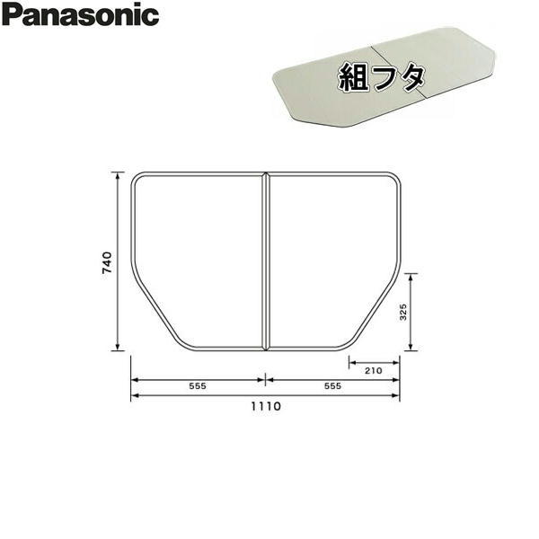[GTD71BKN11]パナソニック[PANASONIC]風呂フタ[組フタ]1150用【送料無料】