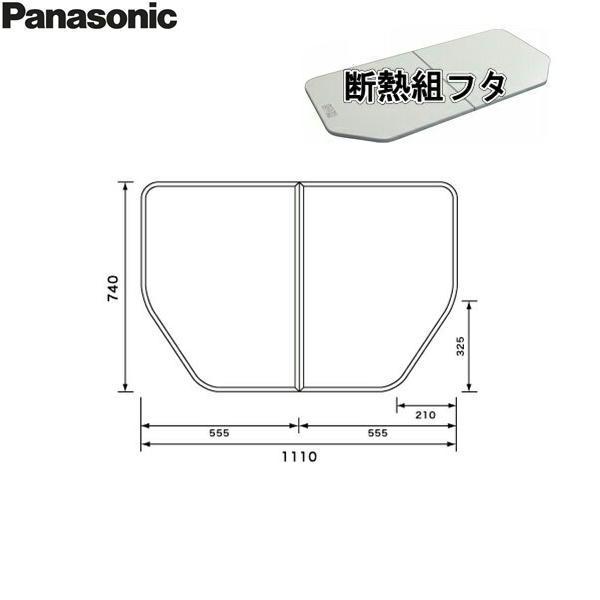 [GTD71BKN91]パナソニック[PANASONIC]風呂フタ[断熱組フタ]1150用【送料無料】