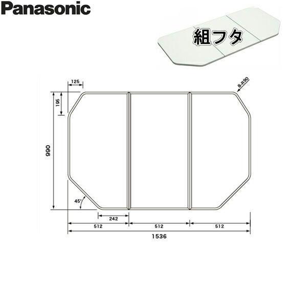 [GTD76KN1M]パナソニック[PANASONIC]風呂フタ3枚割[組フタ]ワイド浴槽用【送料無料】