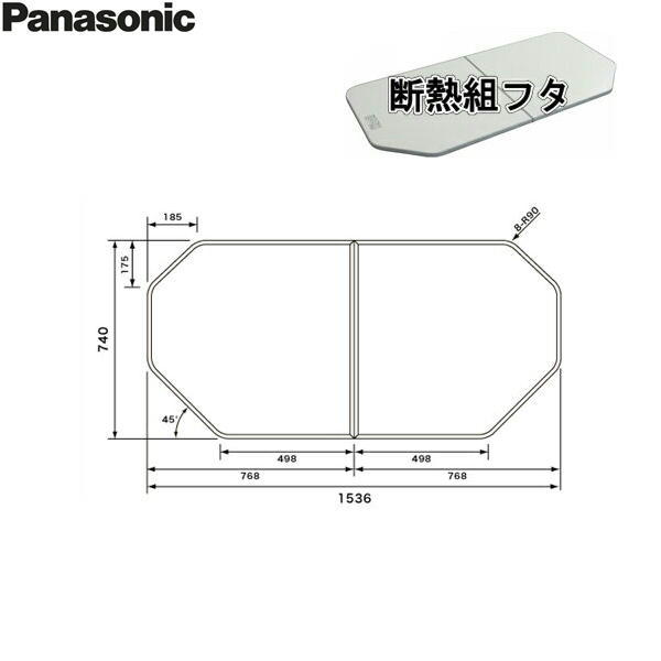 [GTG74KN9M]パナソニック[PANASONIC]風呂フタ[断熱組フタ]16用【送料無料】