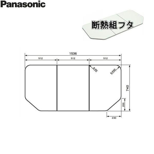 [GTG74TN91]パナソニック[PANASONIC]風呂フタ3枚割[断熱組フタ]1600用【送料無料】