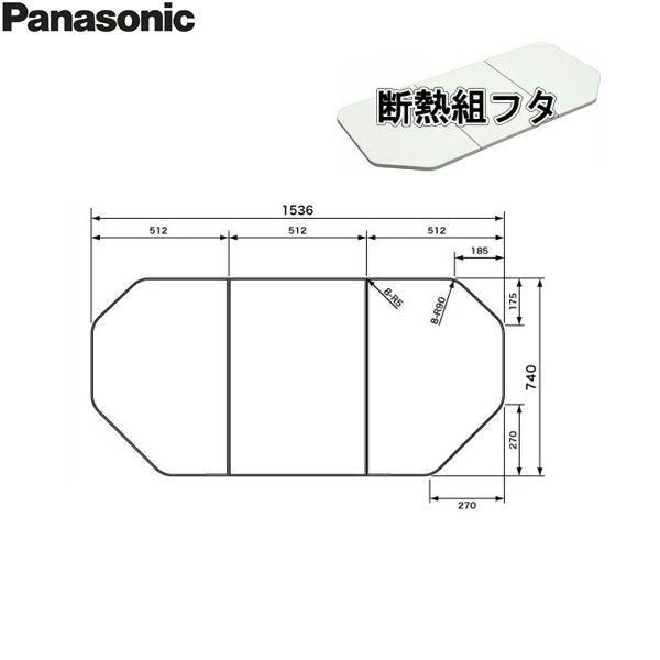 [GTG74TN9M]パナソニック[PANASONIC]風呂フタ3枚割[断熱組フタ]【送料無料】