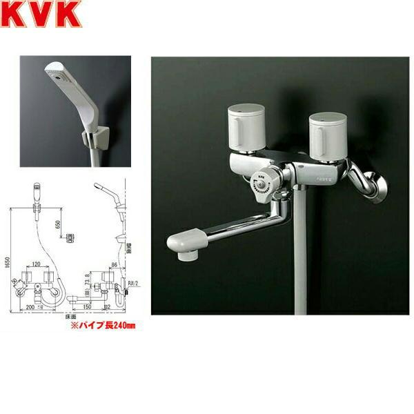KVK一時止水付2ハンドルシャワー(240mmパイプ付)KF141G3R24[一般地仕様]【送料無料】