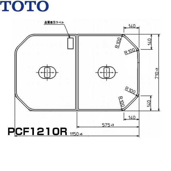 [PCF1210R#NW1]TOTOふろふた軽量把手付き組み合わせ式(2枚1組)【送料無料】