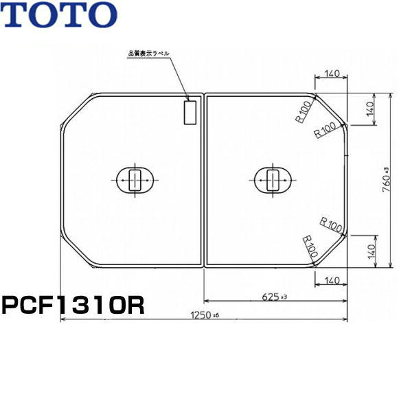 [PCF1310R#NW1]TOTOふろふた軽量把手付き組み合わせ式(2枚1組)[送料無料]