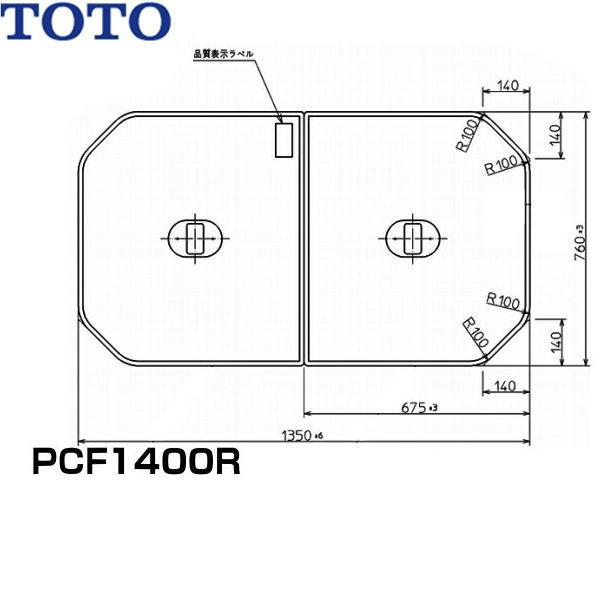 [PCF1400R#NW1]TOTOふろふた軽量把手付き組み合わせ式(2枚1組)[送料無料]