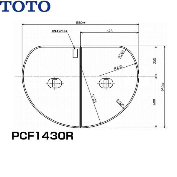 [PCF1430R#NW1]TOTOふろふた軽量把手付き組み合わせ式(2枚1組)【送料無料】