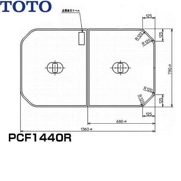 [PCF1440R#NW1]TOTOふろふた軽量把手付き組み合わせ式(2枚1組)【送料無料】