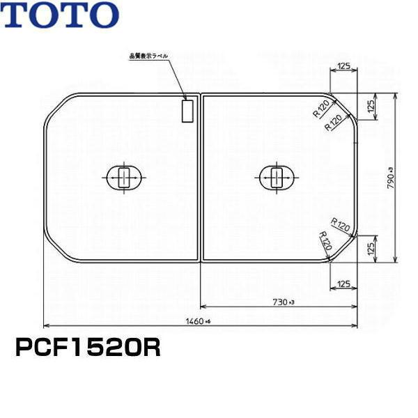[PCF1520R#NW1]TOTOふろふた軽量把手付き組み合わせ式(2枚1組)[送料無料]
