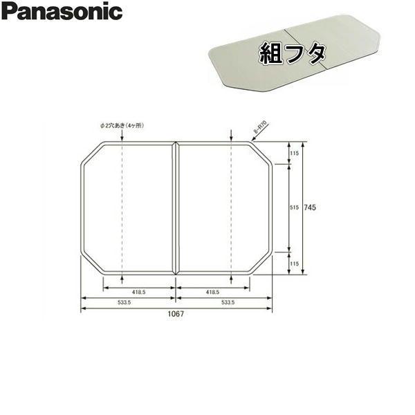[RSJ73AN1S]パナソニック[PANASONIC]風呂フタ[組フタ]1100【送料無料】