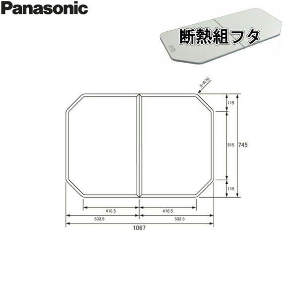 [RSJ73HN1S]パナソニック[PANASONIC]風呂フタ[断熱組フタ]1100【送料無料】