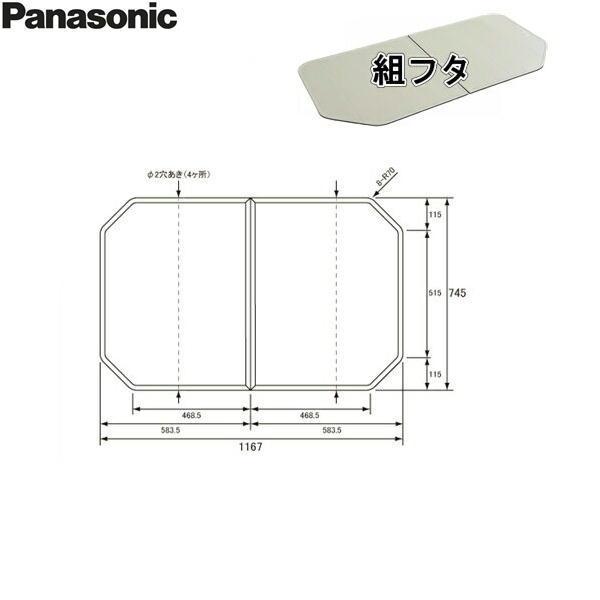 [RSJ74AN1S]パナソニック[PANASONIC]風呂フタ[組フタ]1200【送料無料】