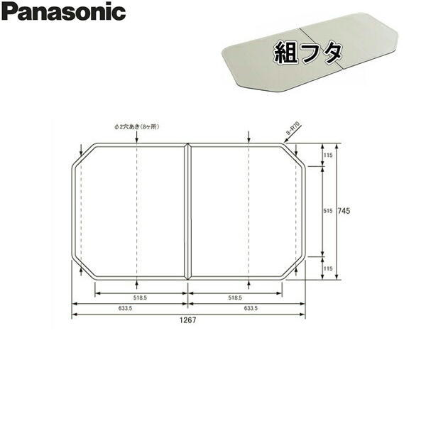 [RSJ75AN1S]パナソニック[PANASONIC]風呂フタ[組フタ]ストレート1300【送料無料】