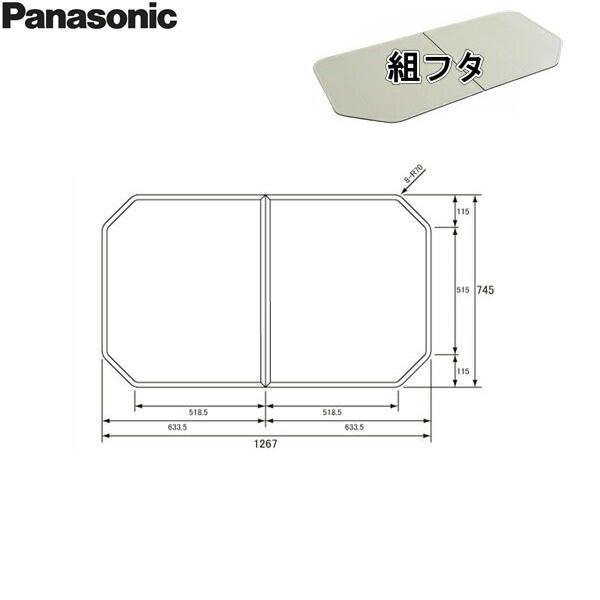 [RSJ75HN1S]パナソニック[PANASONIC]風呂フタ[保温組フタ]ストレート1300【送料無料】