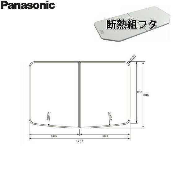 [RSJ75HN1Y]パナソニック[PANASONIC]風呂フタ[断熱組フタ]弓形1300【送料無料】