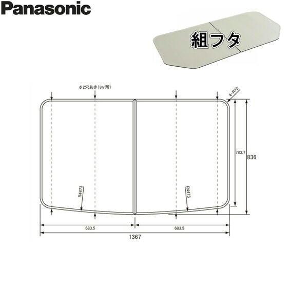 [RSJ78AN1Y]パナソニック[PANASONIC]風呂フタ[組フタ]弓形1400【送料無料】
