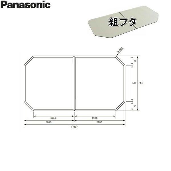 [RSJ78HN1S]パナソニック[PANASONIC]風呂フタ[保温組フタ]ストレート1400【送料無料】